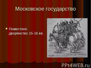 Поместное дворянство 15-16 вв.