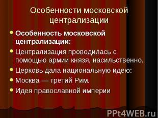 Особенность московской централизации: Особенность московской централизации: Цент