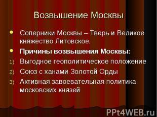 Соперники Москвы – Тверь и Великое княжество Литовское. Соперники Москвы – Тверь