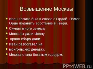 Иван Калита был в союзе с Ордой. Помог Орде подавить восстание в Твери. Иван Кал