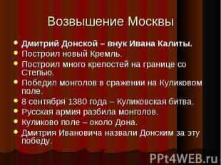Дмитрий Донской – внук Ивана Калиты. Дмитрий Донской – внук Ивана Калиты. Постро