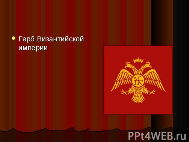 Герб Византийской империи Герб Византийской империи