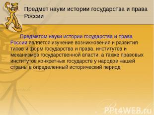 Предметом науки истории государства и права России является изучение возникновен