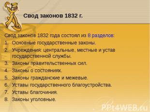 Свод законов 1832 года состоял из 8 разделов: Свод законов 1832 года состоял из