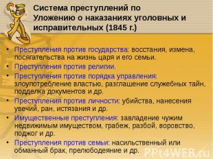 Преступления против государства: восстания, измена, посягательства на жизнь царя