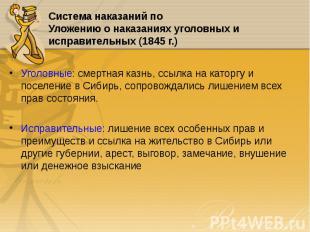 Уголовные: смертная казнь, ссылка на каторгу и поселение в Сибирь, сопровождалис