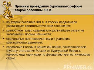 во второй половине XIX в. в России продолжали развиваться капиталистические отно