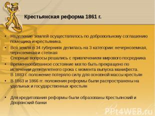 Наделение землей осуществлялось по добровольному соглашению помещика и крестьяни