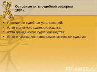 Учреждение судебных установлений; Учреждение судебных установлений; Устав уголов