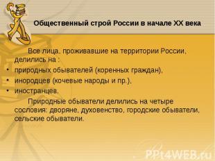 Все лица, проживавшие на территории России, делились на : Все лица, проживавшие