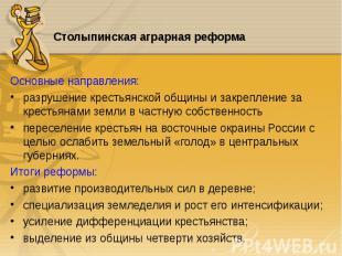 Основные направления: Основные направления: разрушение крестьянской общины и зак