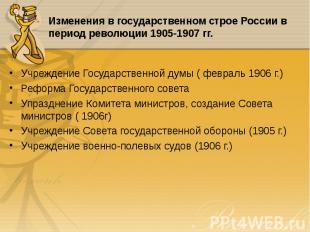 Учреждение Государственной думы ( февраль 1906 г.) Учреждение Государственной ду