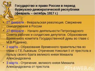 27 февраля - Февральская революция. Свержение самодержавия в России 27 февраля -