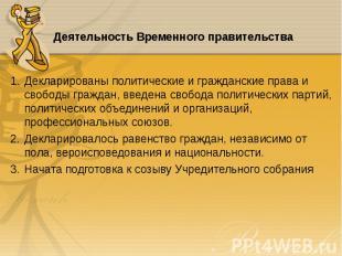 Декларированы политические и гражданские права и свободы граждан, введена свобод