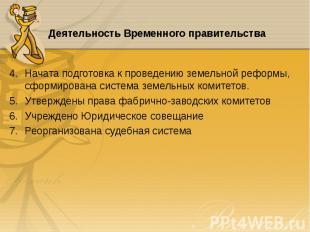 Начата подготовка к проведению земельной реформы, сформирована система земельных