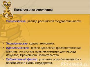 Политические: распад российской государственности. Политические: распад российск