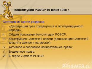 Состояла из шести разделов: Состояла из шести разделов: «Декларация прав трудяще