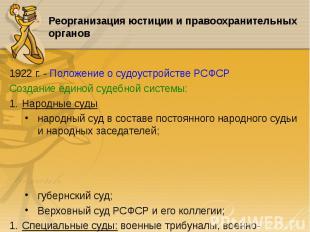 1922 г. - Положение о судоустройстве РСФСР 1922 г. - Положение о судоустройстве
