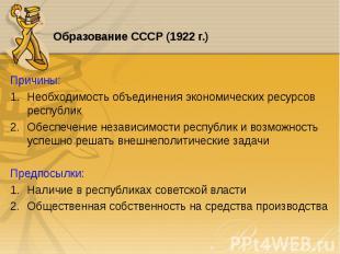 Причины: Причины: Необходимость объединения экономических ресурсов республик Обе