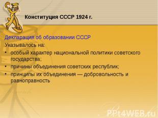 Декларация об образовании СССР Декларация об образовании СССР Указывалось на: ос