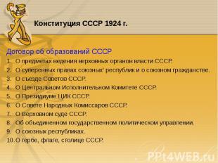 Договор об образований СССР Договор об образований СССР О предметах ведения верх