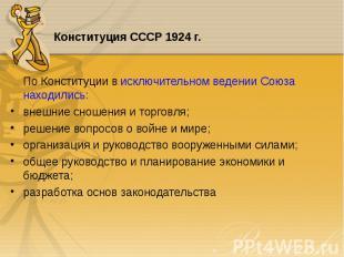 По Конституции в исключительном ведении Союза находились: По Конституции в исклю