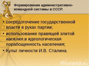 сосредоточение государственной власти в руках партии; сосредоточение государстве