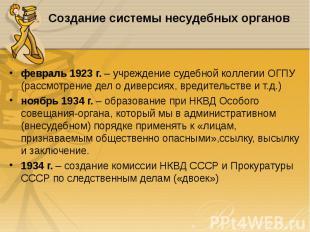 февраль 1923 г. – учреждение судебной коллегии ОГПУ (рассмотрение дел о диверсия
