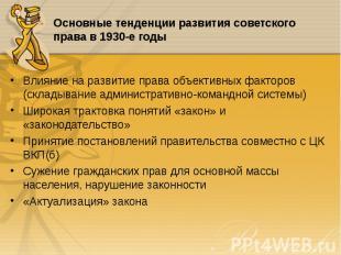 Влияние на развитие права объективных факторов (складывание административно-кома