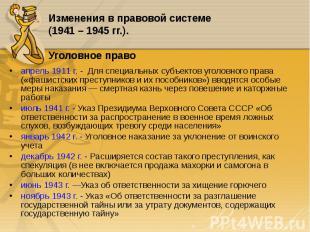 апрель 1911 г. - Для специальных субъектов уголовного права («фашистских преступ