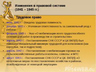 июнь 1941 г. - Введена трудовая повинность июнь 1941 г. - Введена трудовая повин