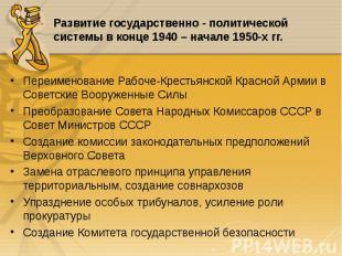 Переименование Рабоче-Крестьянской Красной Армии в Советские Вооруженные Силы Пе