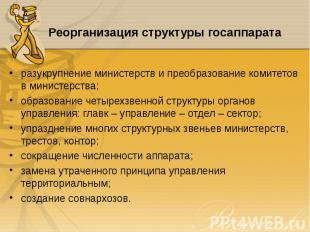 разукрупнение министерств и преобразование комитетов в министерства; разукрупнен