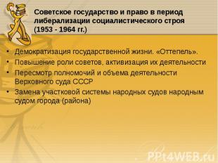 Демократизация государственной жизни. «Оттепель». Демократизация государственной