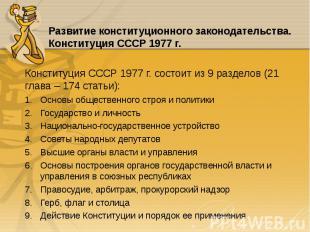 Конституция СССР 1977 г. состоит из 9 разделов (21 глава – 174 статьи): Конститу
