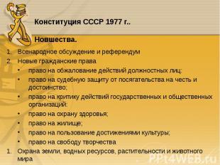 Всенародное обсуждение и референдум Всенародное обсуждение и референдум Новые гр