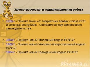 1959 г. - Принят закон «О бюджетных правах Союза ССР и союзных республик». Соста