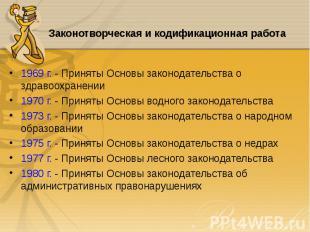 1969 г. - Приняты Основы законодательства о здравоохранении 1969 г. - Приняты Ос