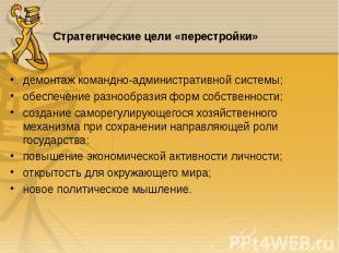 демонтаж командно-административной системы; демонтаж командно-административной с