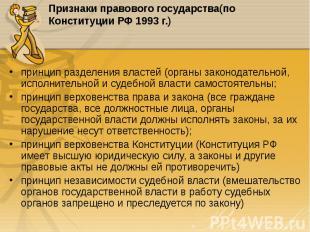 принцип разделения властей (органы законодательной, исполнительной и судебной вл