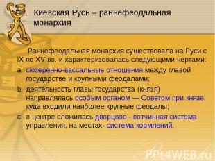 Раннефеодальная монархия существовала на Руси с IX по XV вв. и характеризовалась