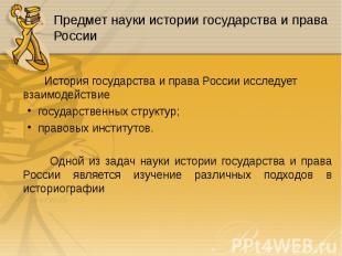 История государства и права России исследует взаимодействие История государства