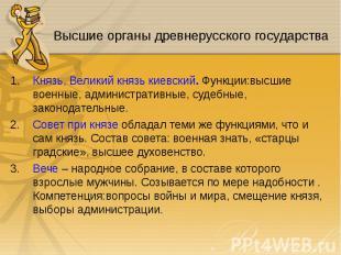 Князь, Великий князь киевский. Функции:высшие военные, административные, судебны