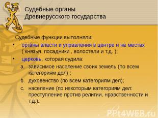 Судебные функции выполняли: Судебные функции выполняли: органы власти и управлен