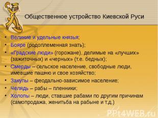 Великие и удельные князья; Великие и удельные князья; Бояре (родоплеменная знать