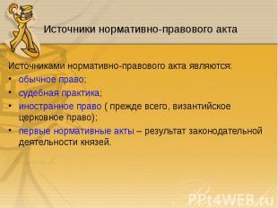 Источниками нормативно-правового акта являются: Источниками нормативно-правового