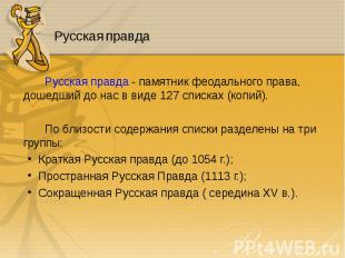 Русская правда - памятник феодального права, дошедший до нас в виде 127 списках