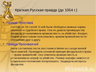 Правда Ярослава Правда Ярослава Состоит из 18 статей. В ней были обобщены важные