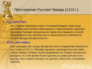 Суд Ярослава Суд Ярослава Это сборник правовых норм, в который входили отдельные