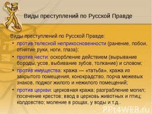 Виды преступлений по Русской Правде: Виды преступлений по Русской Правде: против